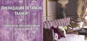 Ликвидация остатков тканей infrus.ru