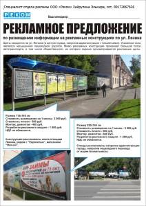 Размещение рекламы на пл. Ленина, в г. Альметьевск