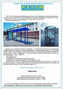 Размещение рекламы на остановочных павильонах в г. Альметьевск