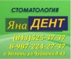 Логотип ЯНА-ДЕНТ infrus.ru